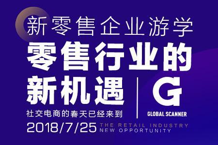 中国新零售联盟游学之环球捕手将举办