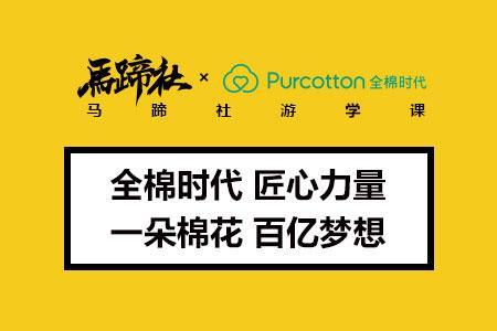 马蹄社全棉时代游学将在7月24日深圳举办
