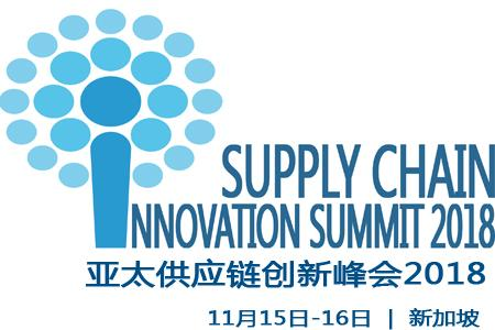 亚太供应链创新峰会2018将在新加坡举办