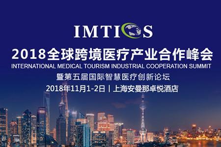 全球跨境医疗产业合作峰会将在上海举办