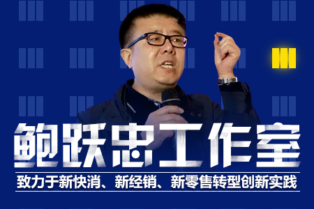 """见福董事长:新零售讲的""""人货场""""并不完整"""
