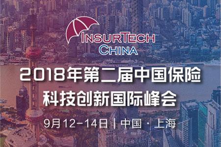 第二届中国保险科技创新峰会将举办