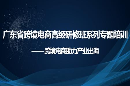 跨境电商系列专题培训将在广州举办