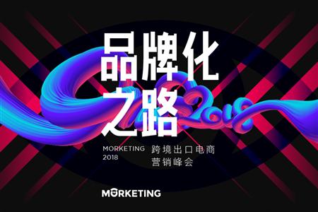 2018跨境出口电商营销峰会将在深圳举办