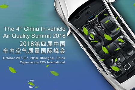 第四届中国车内空气质量国际峰会将举办