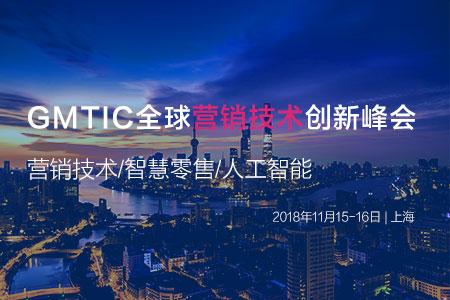 GMTIC全球营销技术创新峰会将举办