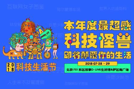2018钛媒体科技生活节将在北京举办