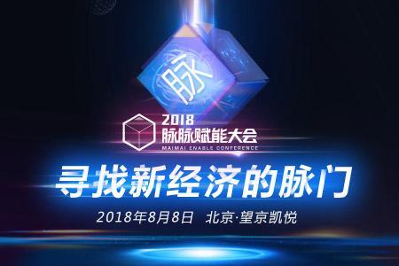 2018脉脉赋能大会将8月在北京举办