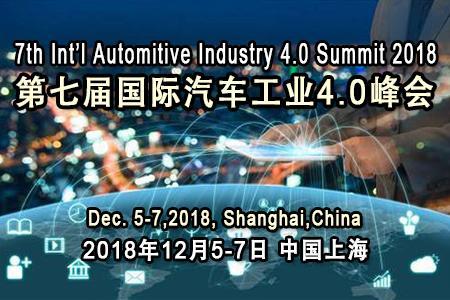 第七届国际汽车工业4.0峰会将举办