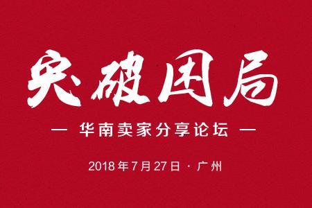 突破困局--华南卖家分享论坛将举办