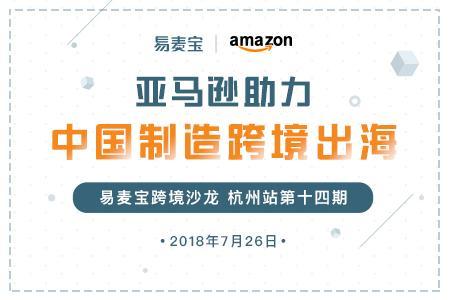 易麦宝跨境沙龙杭州站第十四期将举办