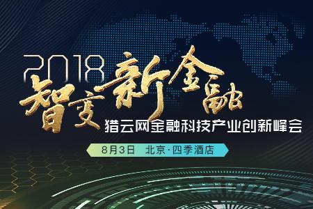 猎云网2018年金融科技峰会将举办
