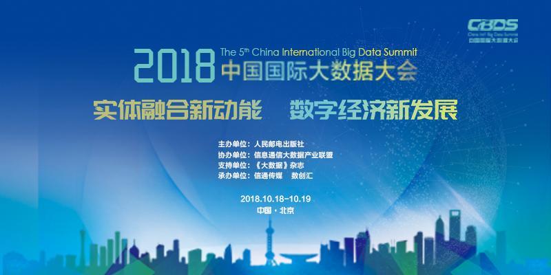 2018中国国际大数据大会将在北京举办
