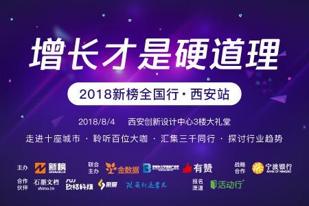 2018新榜全国行西安站将于8月举办
