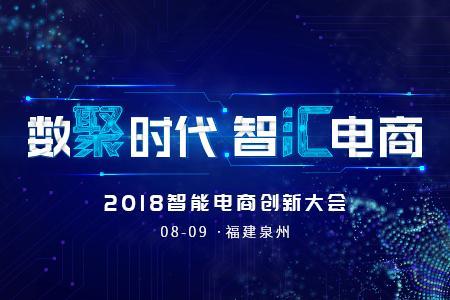 2018智能电商创新大会将在福建举办