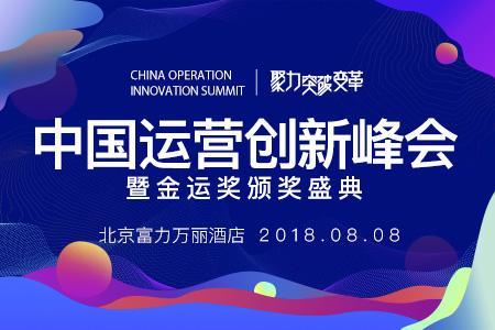 2018中国运营创新峰会将在北京举办