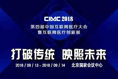 第四届中国互联网医疗大会将举办