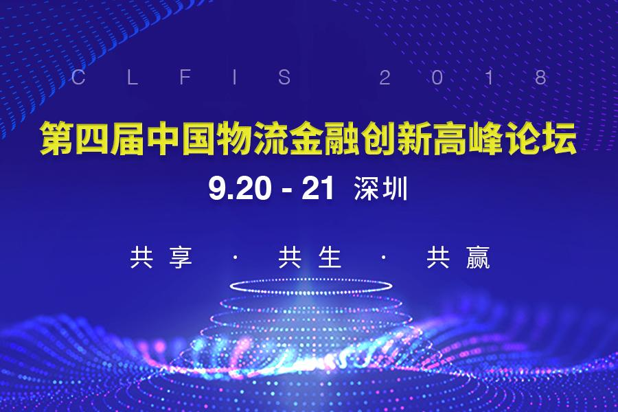 第四届中国物流金融峰会将在深圳举办