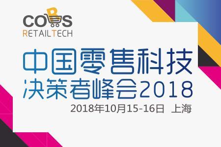 中国零售科技决策者峰会2018将举办