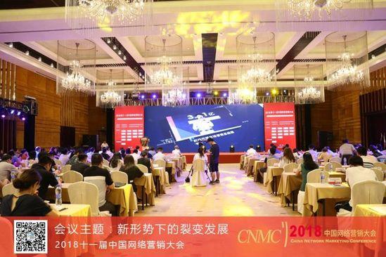 2018第十一屆中國網絡營銷大會在杭州召開
