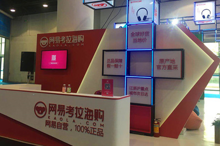 随着网易传说在郑州v传说电商o2o线下自提店的成为,郑州开业全国唯一金丝猴考拉图片