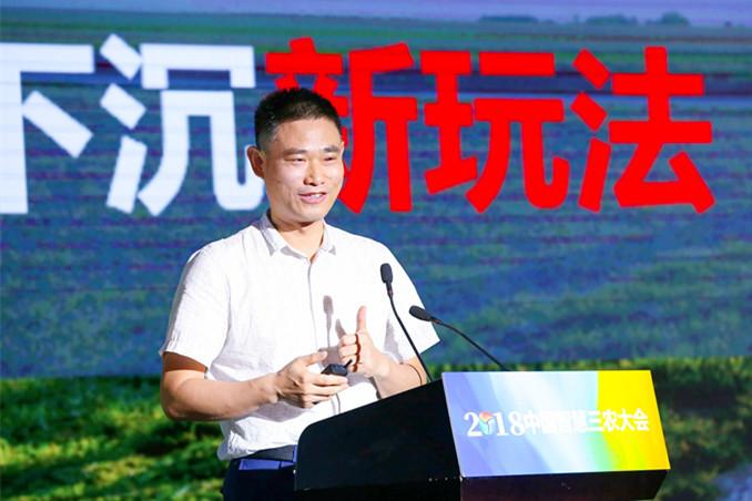 村村乐创始人胡伟:消费升级 渠道下沉新玩法