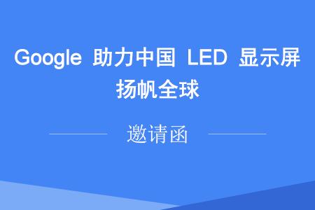 谷歌助力中国LED显示屏出海活动将举办