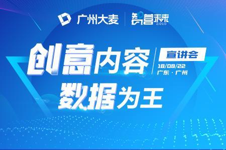 创意内容 数据为王广州宣讲会将举办