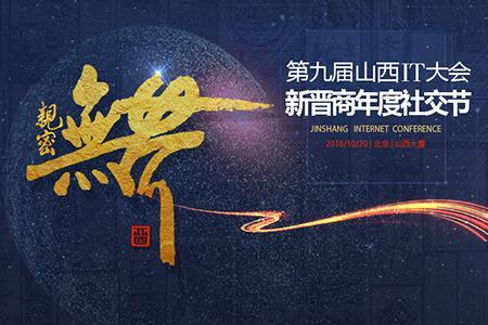第九届山西IT大会将于10月在北京举办