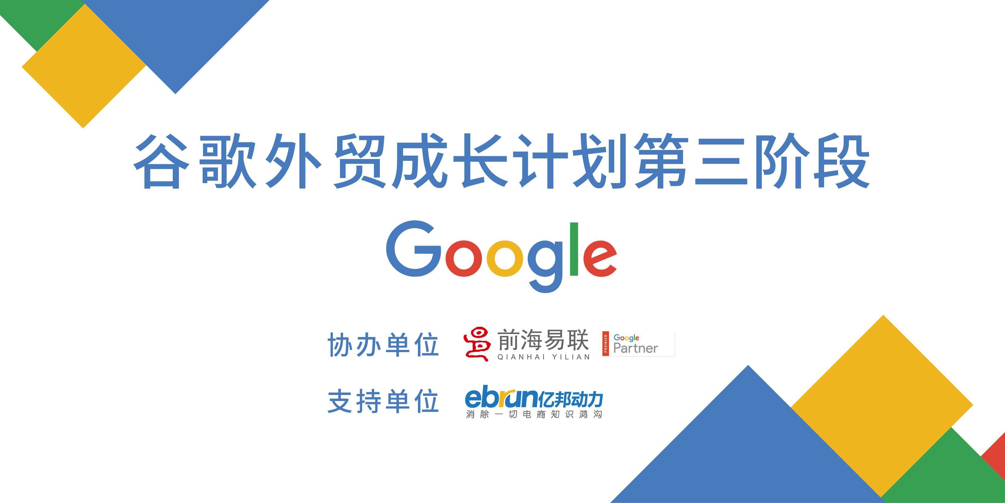 谷歌外贸成长计划第三阶段将在佛山举办