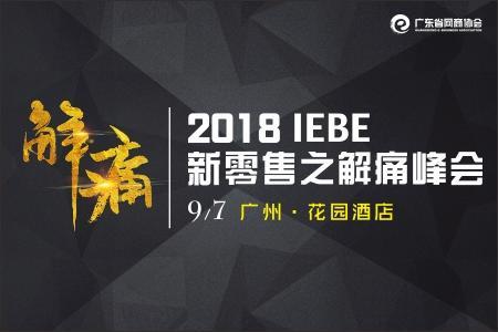 2018新零售之解痛峰会将于9月在广州举办