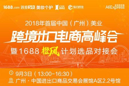 中国美业跨境出口电商峰会将在广州举办