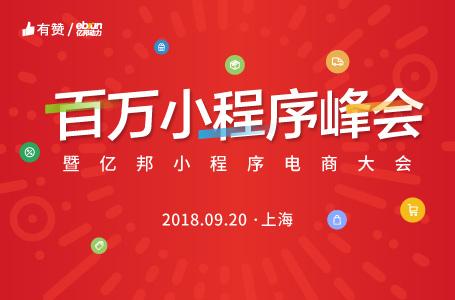百万小程序峰会上海站将举办