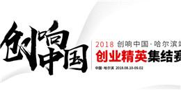 2018创响中国