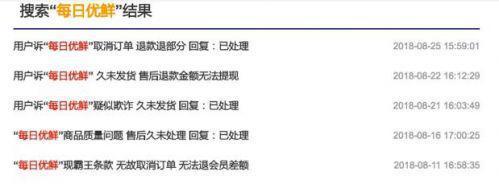 电子商务消费纠纷调解平台8月关于每日优鲜投诉达5起