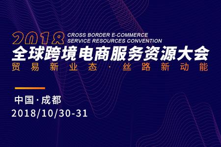 首届全球跨境电商服务资源大会将在中国成都举办
