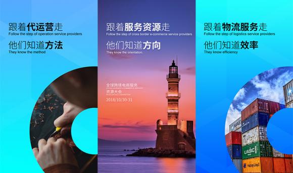 10月30日全球跨境電商服務資源齊聚蓉城
