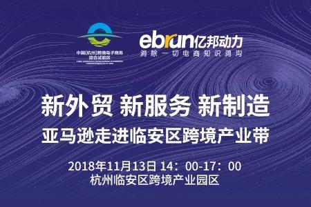 杭州市临安区跨境服务知识对接会-走进临安区跨境产业带
