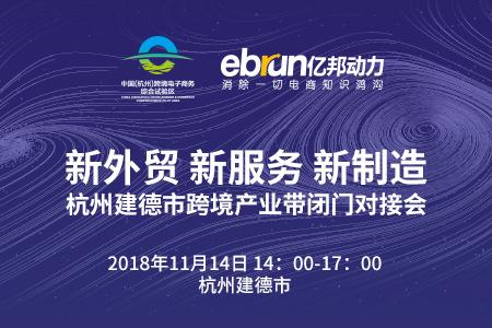杭州建德市跨境服务知识对接会-走进建德市跨境产业带
