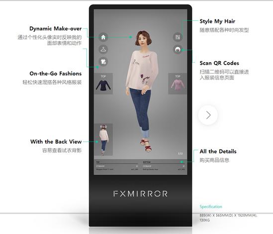 镜子帮忙试衣 FXGear推新虚拟试衣解决方案