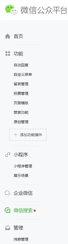 突发丨微信公众号全面接入购物功能