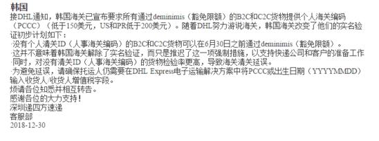 韩国海关:通过豁免限额货物的实名验证要求
