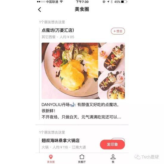 再造一个美团?微信开放餐饮小程序超级入口