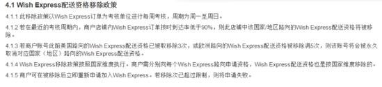 Wish Express美国路向违规3次或被禁用