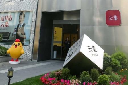 会员电商第一股 云集会是中国的Costco吗?