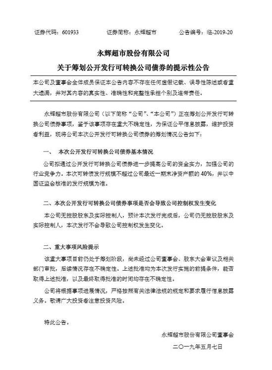 永辉超市筹划公开发行可转换公司债券事项