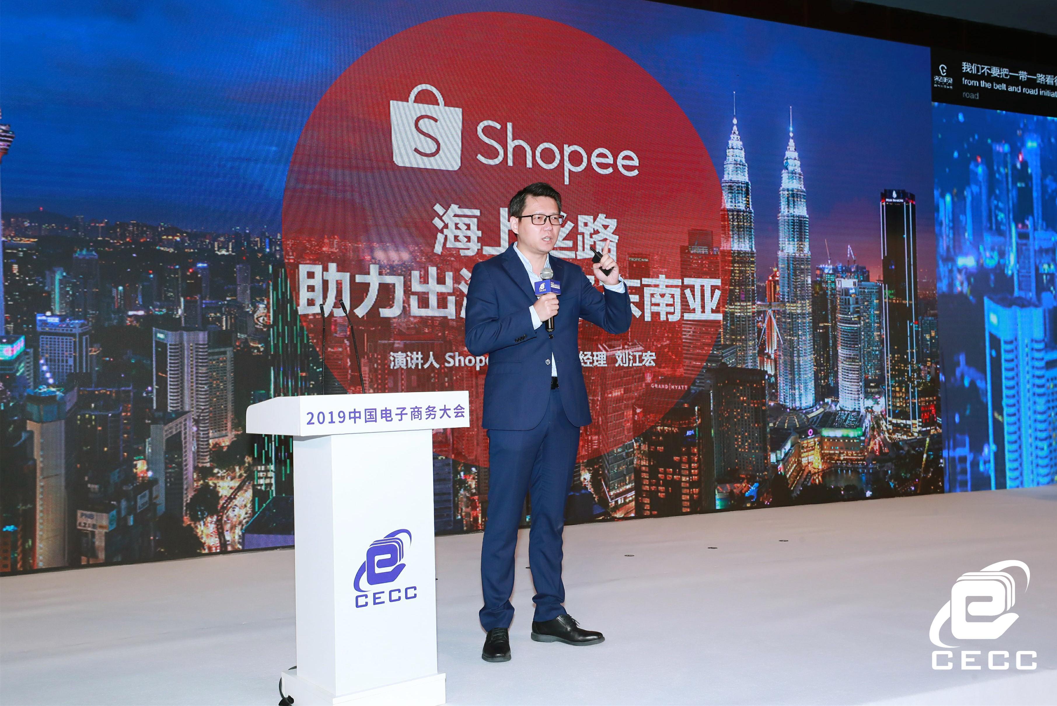 跨境晚报:Shopee刘江宏:品牌出海 掘金千亿东南亚
