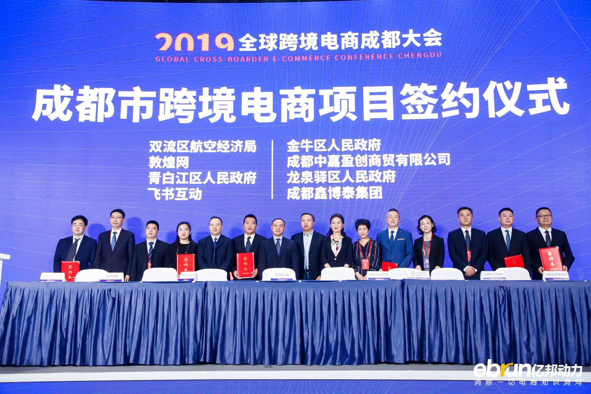 2019全球跨境电商成都大会今日在蓉开幕
