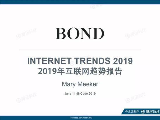 <strong>2019互联网趋势报告完整版</strong>