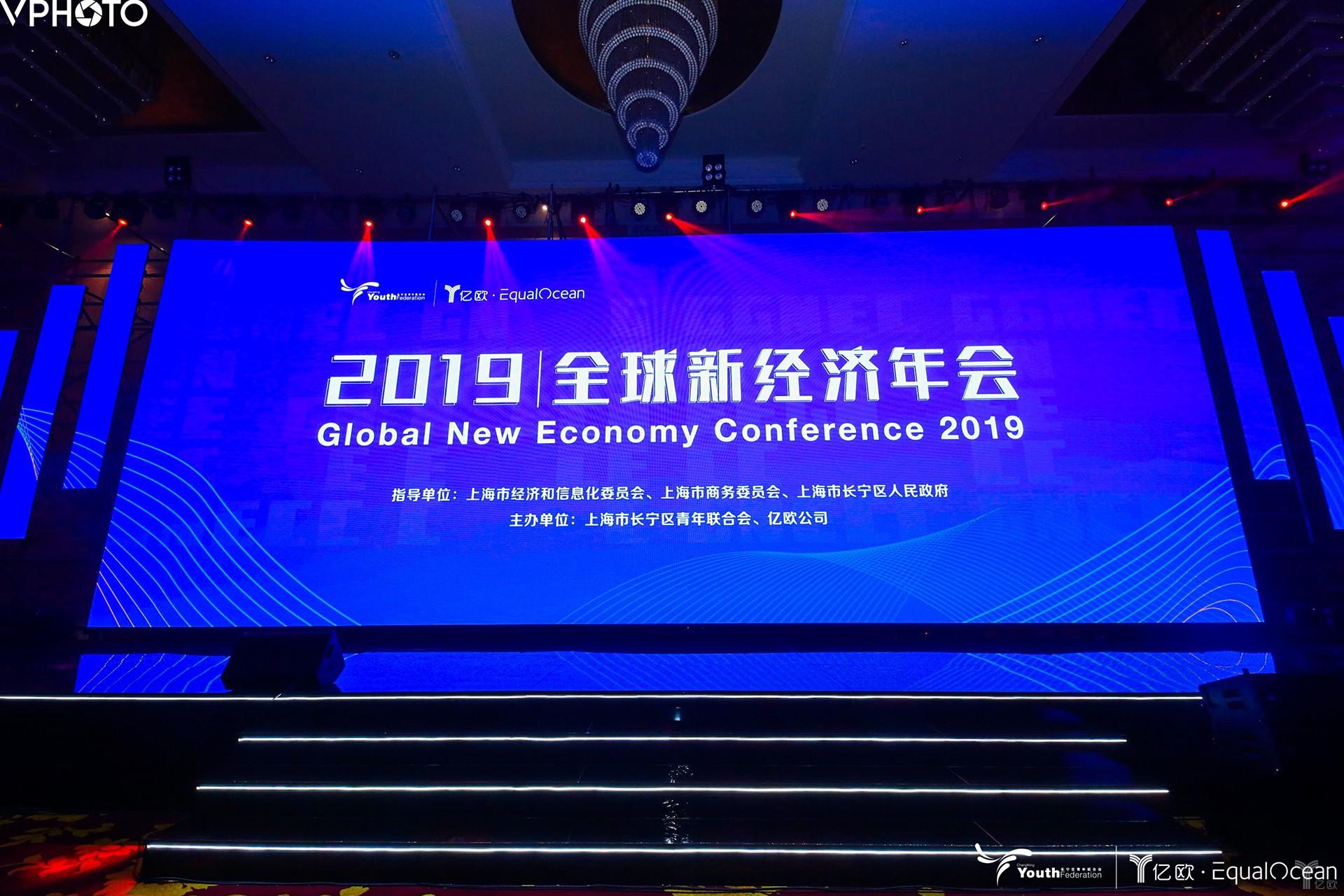2019全球新经济年会在沪召开